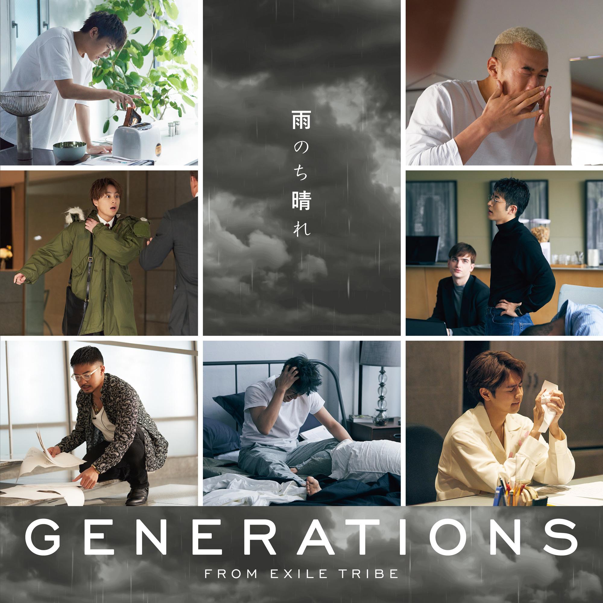 「雨のち晴れ」CD ONLY盤ジャケット