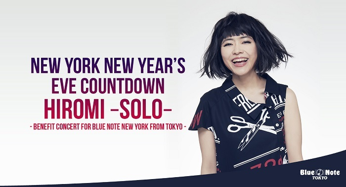 """『""""New York New Year's Eve Countdown"""" 上原ひろみ ~ソロ~ - Benefit Concert for Blue Note New York from Tokyo –』"""
