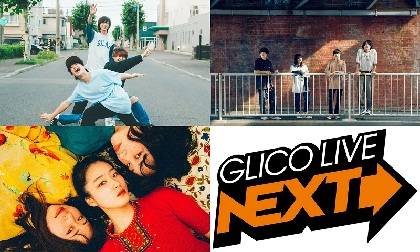 KALMA、Mr.ふぉるて、ヤユヨが出演の音楽イベント『GLICO LIVE NEXT』今年3回目となる今回も無観客ライブ配信で開催決定