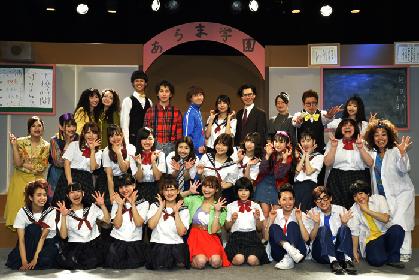 舞台版『まいっちんぐマチコ先生』開幕~「眼福」と「生」に満ち溢れたお色気コメディー、ゲネプロ見学レポート