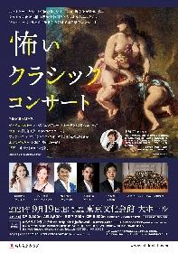 絵画×フルオーケストラ&オペラ歌手による豪華コンサート 「怖い絵」シリーズの著者中野京子が贈る『怖いクラシックコンサート』が開催決定