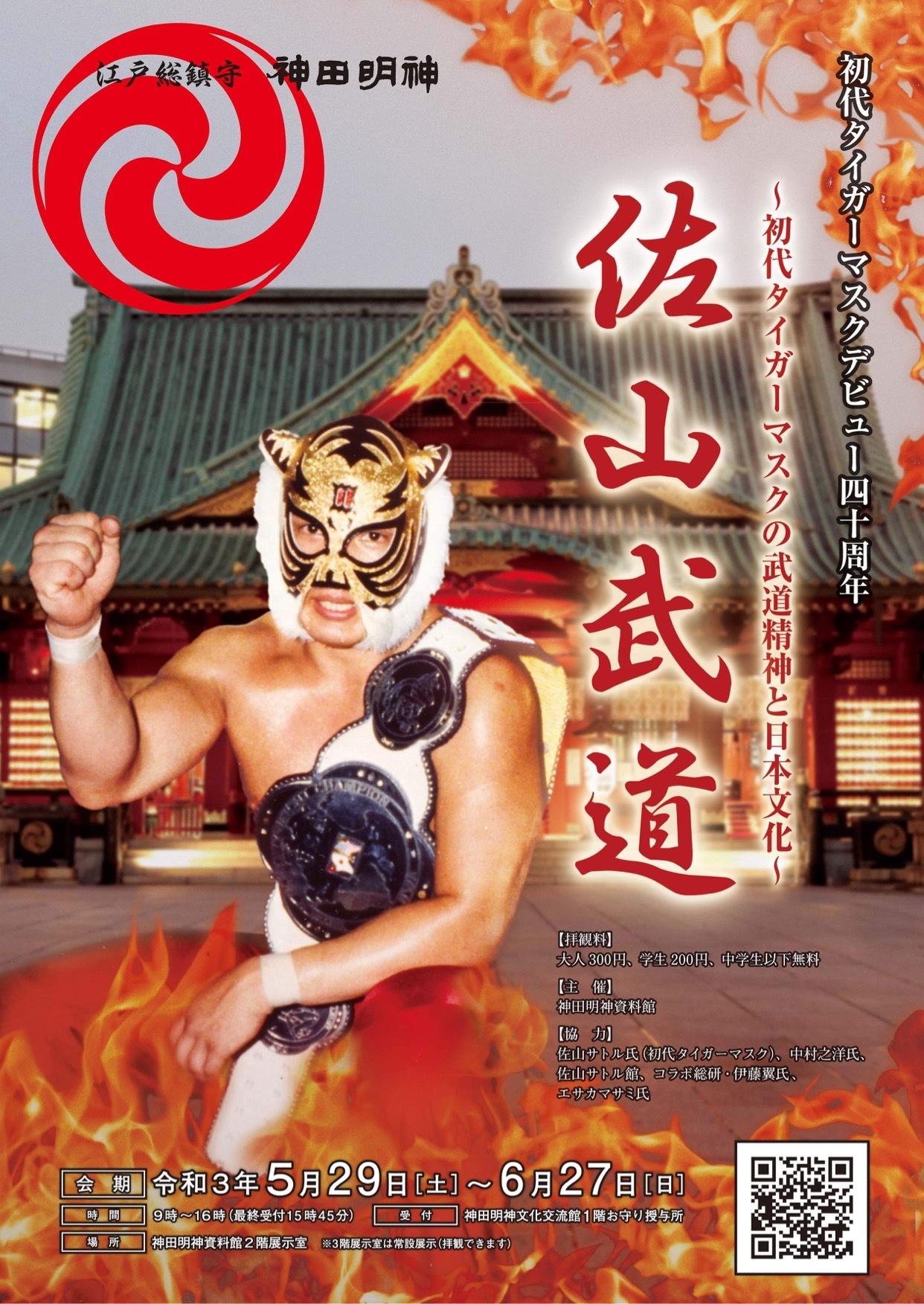 『佐山武道~初代タイガーマスクの武道精神と日本文化~展』