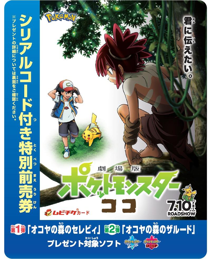 前売券 (C)Nintendo・Creatures・GAME FREAK・TV Tokyo・ShoPro・JR Kikaku (C)Pokémon (C)2020 ピカチュウプロジェクト