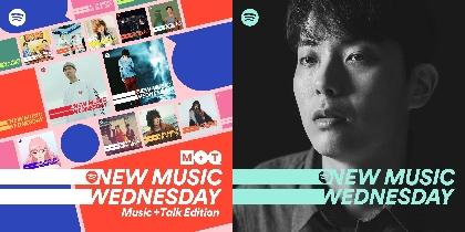 Spotify公式ポッドキャストとしてプレイリストの中身をさらに深掘りする番組『New Music Wednesday [Music+Talk Edition]』が始動