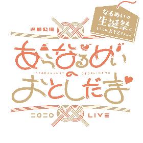あらき×nqrse×めいちゃんによるイベントの追加公演を発表 ゲストはun:c、センラ、luz