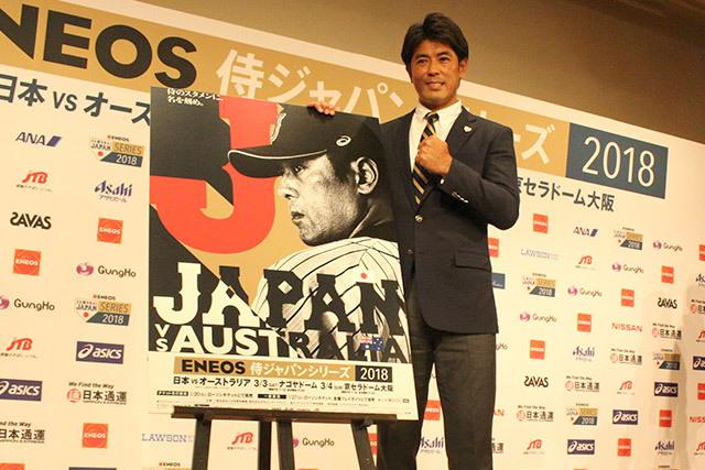 3月に開催される『ENEOS 侍ジャパンシリーズ2018 日本 vs オーストラリア』の大会記者会見に登壇した稲葉篤紀監督