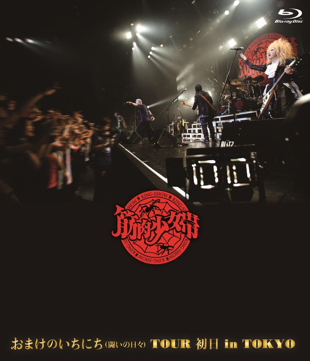 筋肉少女帯 Blu-ray/DVD『おまけのいちにち(闘いの日々)TOUR 初日 in TOKYO』