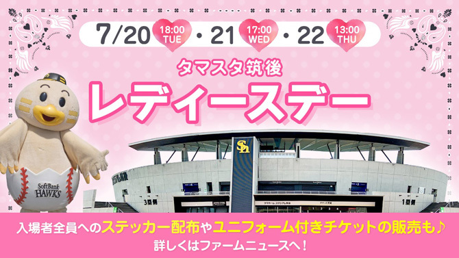 福岡ソフトバンクホークスは7月20日(火)~22日(木・祝)に『タマスタ筑後 レディースデー』を開催する