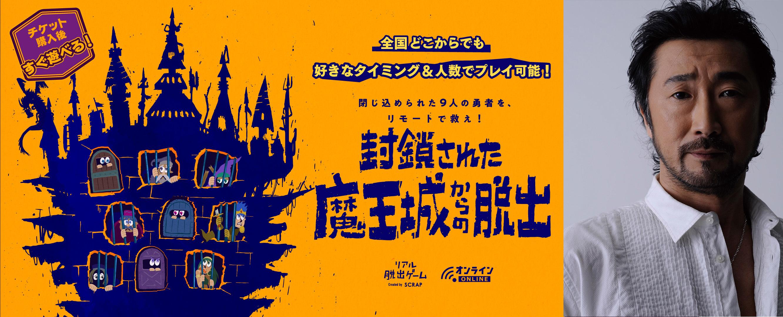 オンラインリアル脱出ゲーム『封鎖された魔王城からの脱出』 (C)SCRAP