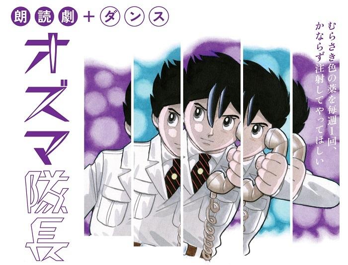 演劇研修所公演 朗読劇+ダンス『オズマ隊長』 (C)TEZUKA PRODUCTIONS