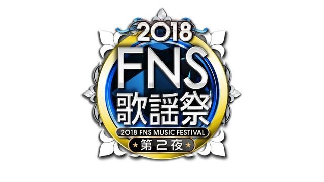「2018FNS歌謡祭 第2夜」ロゴ (c)フジテレビ