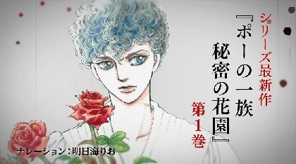 明日海りおがCMナレーションを担当 萩尾望都『ポーの一族 秘密の花園』コミックス第1巻が発売