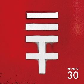 電気グルーヴ 結成30周年アルバム『30』に珍妙なアニバーサリーソングのほか「Shangri-La」や「富士山」リメイクVer.も