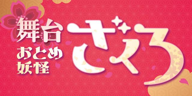 ©星野リリィ/幻冬舎コミックス・舞台「おとめ妖怪ざくろ」製作委員会