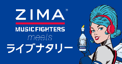 『ZIMA MUSIC FIGHTERS meets ライブナタリー』チェコ、マカロニえんぴつ、LUCKY TAPES 第二弾出演アーティストを発表