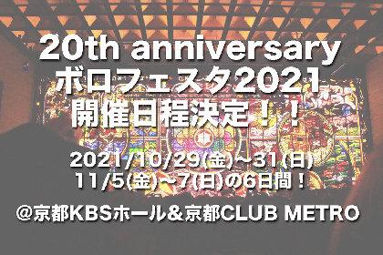 京都の音楽イベント『ボロフェスタ 2021』開催決定、『ボロフェスタ』史上初の2週連続 計6日間での開催