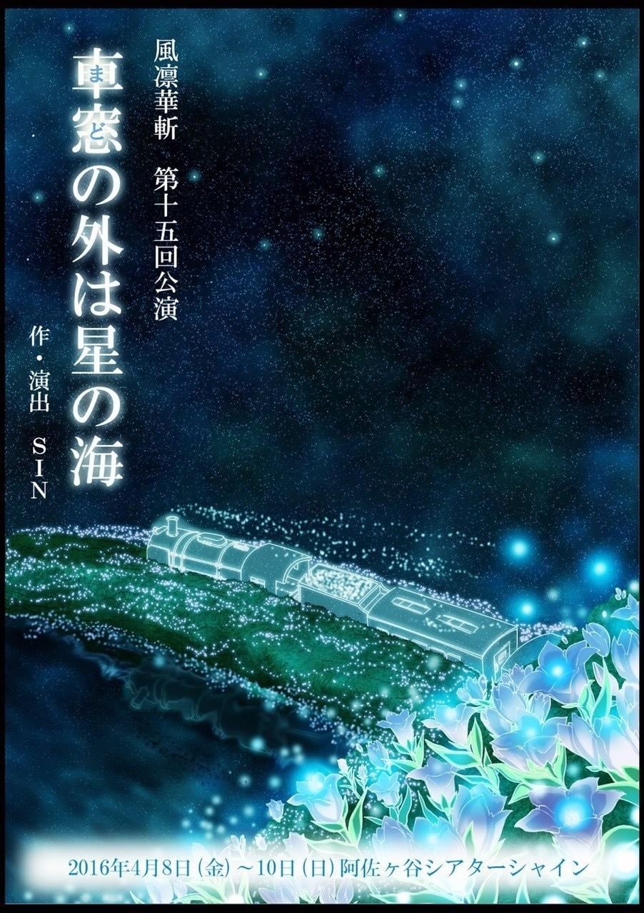 風凛華斬 第15回公演『車窓の外は星の海』