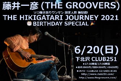 藤井一彦(THE GROOVERS)、配信&有観客2パターンの弾き語りライブを開催