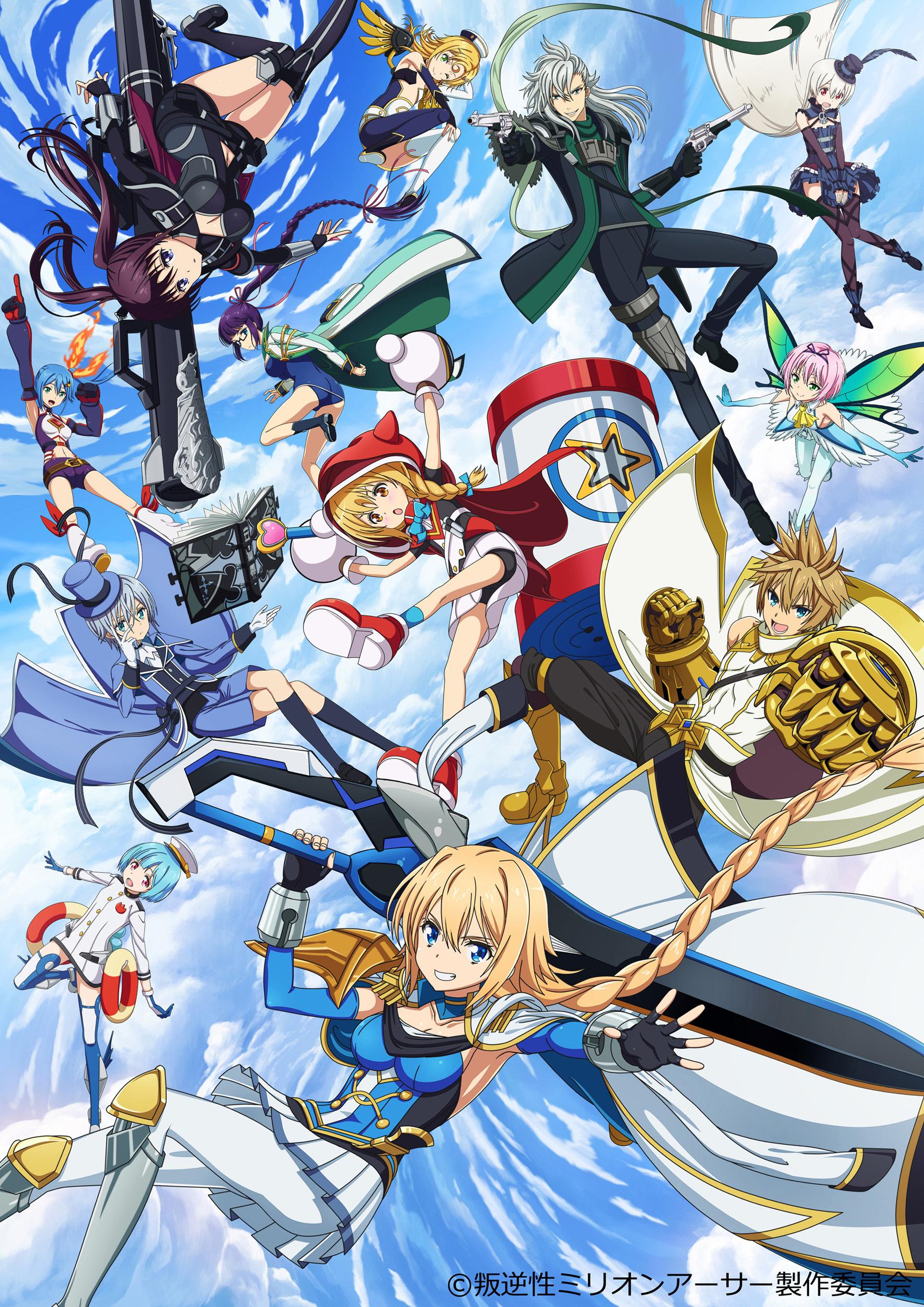 TVアニメ『叛逆性ミリオンアーサー』キービジュアル (C)叛逆性ミリオンアーサー製作委員会
