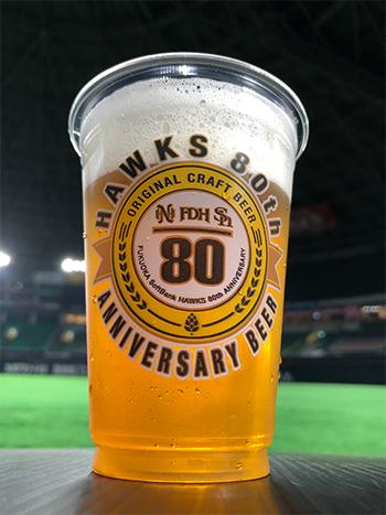 球団創設80周年を記念して作られたビール