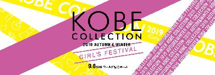 『神戸コレクション』に和牛、ミキ、ちゃんみな、chay(まい)ら出演決定、祭nine. はファッションステージにも登場