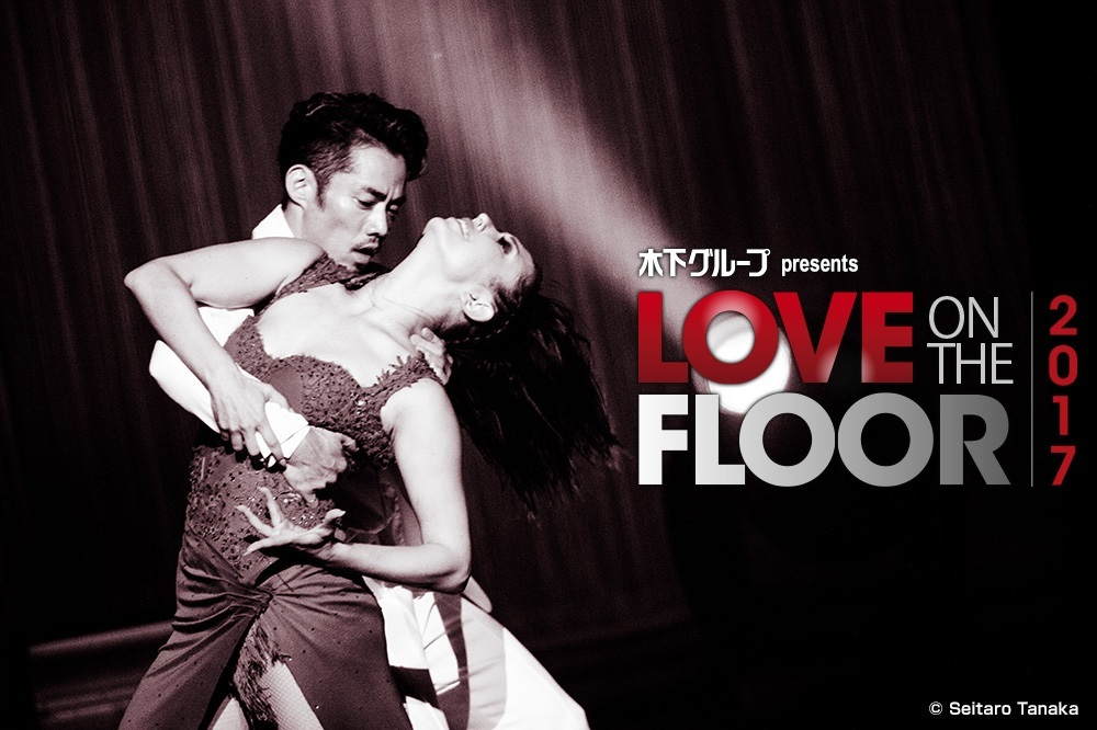 木下グループ presents LOVE ON THE FLOOR 2017