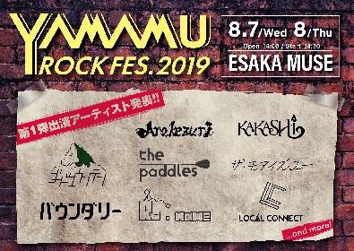 『YAMAMUROCK FES. 2019』 第一弾にLOCAL CONNECT、ザ・モアイズユーら8組