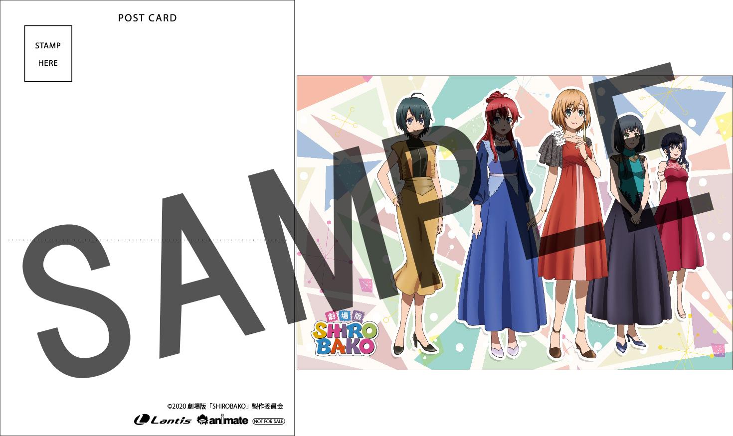 アニメイト特典 ポストカード (C)2020 劇場版「SHIROBAKO」製作委員会