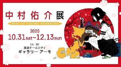 『中村佑介展 BEST of YUSUKE NAKAMURA』の開催が決定 初出し作品多数、過去最大規模の展示会に