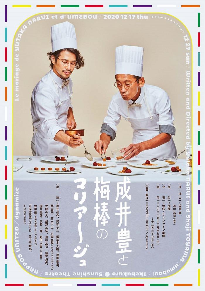 舞台『成井豊と梅棒のマリアージュ』