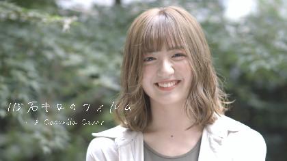 Official髭男dism「115万キロのフィルム」を鈴木瑛美子がアカペラでカバー ワンカット撮影で歌いきった動画を公開