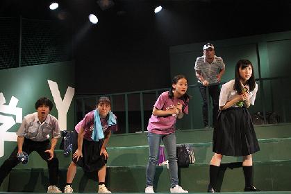 全国高等学校演劇大会・最優秀作品を劇団献身の奥村徹也演出で上演 『アルプススタンドのはしの方』開幕
