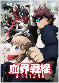 「血界戦線」新シリーズOPはユニゾン、EDはDAOKO×岡村靖幸