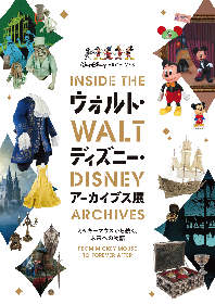 『ウォルト・ディズニー・アーカイブス展』が東京・銀座に初上陸! 実物衣裳や貴重な資料を展示、限定グッズも多数販売