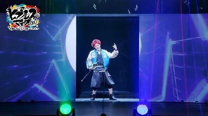 舞台『ヒプノシスマイク』第3弾、BD・DVD収録の主題歌歌唱映像が公開