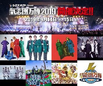 『氣志團万博2019』に純烈、スカパラ、HEY-SMITH、大島渚、金爆、ももクロ、第一弾出演者発表