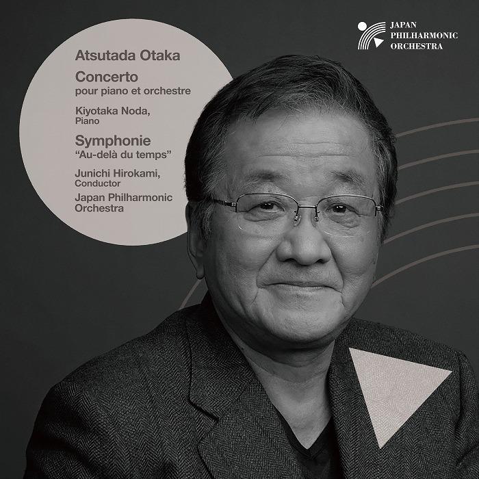 「 尾高惇忠:管弦楽作品集 」ピアノ協奏曲 / 交響曲《時の彼方へ》