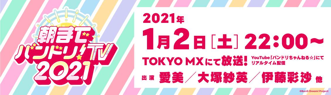 『朝までバンドリ!TV 2021』 (C)BanG Dream! Project (C)Craft Egg Inc. (C)bushiroad All Rights Reserved.