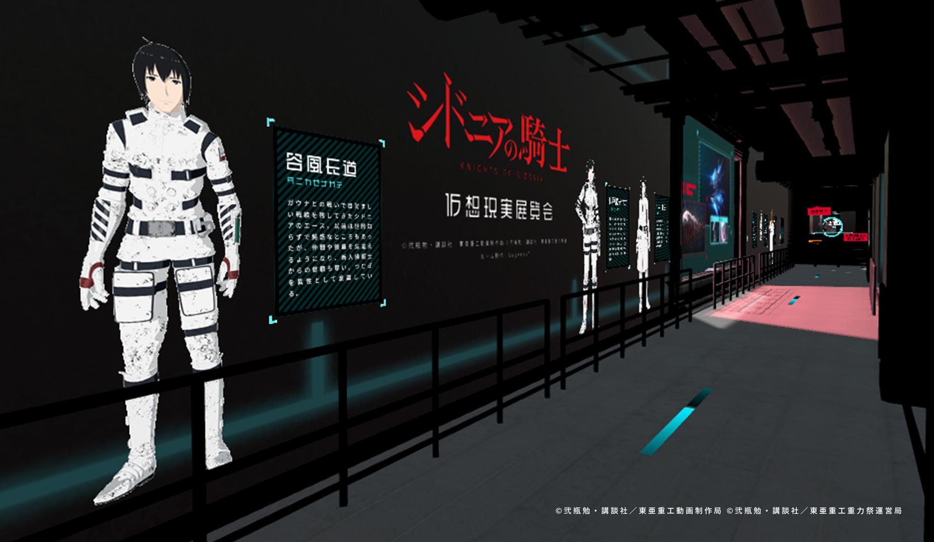 (c)弐瓶勉・講談社/東亜重工重力祭運営局
