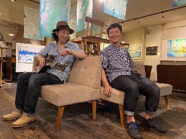 おおはた雄一と近藤康平が300年の歴史を持つ瀬戸屋敷でライブ&トーク、『Najimu』9月25日から配信