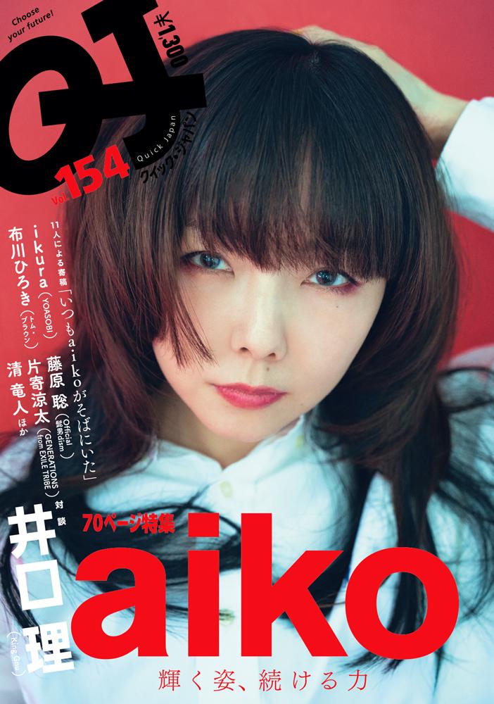 『Quick Japan』vol.154