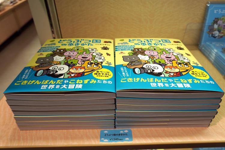 書籍『どうぶつ国の歩きかた』は、物販コーナーでも入手できる。