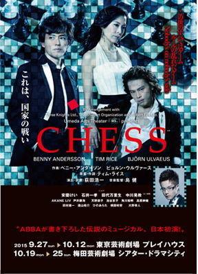 ミュージカル『CHESS』