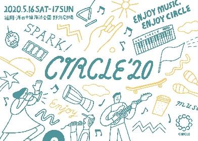 『CIRCLE '20』第二弾アーティスト発表でハンバート ハンバート、Predawn、YOGEE NEW WAVESら5組、日割り発表も