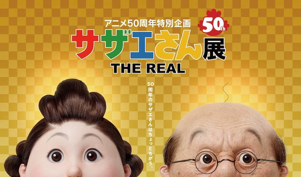『アニメ50周年特別企画 サザエさん展 THE REAL』 (C)長谷川真知子美術館