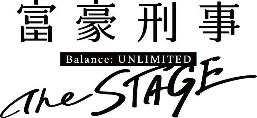 (C)筒井康隆・新潮社/伊藤智彦・神戸財閥 (C)神戸財閥ステージプロジェクト