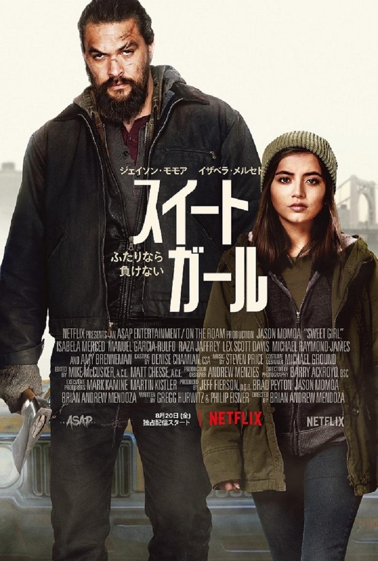 キービジュアル Netflix映画『スイートガール』8月20日(金)より独占配信開始