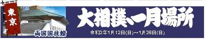 大相撲一月場所の先行抽選受付中! 締切は12/3の18:00