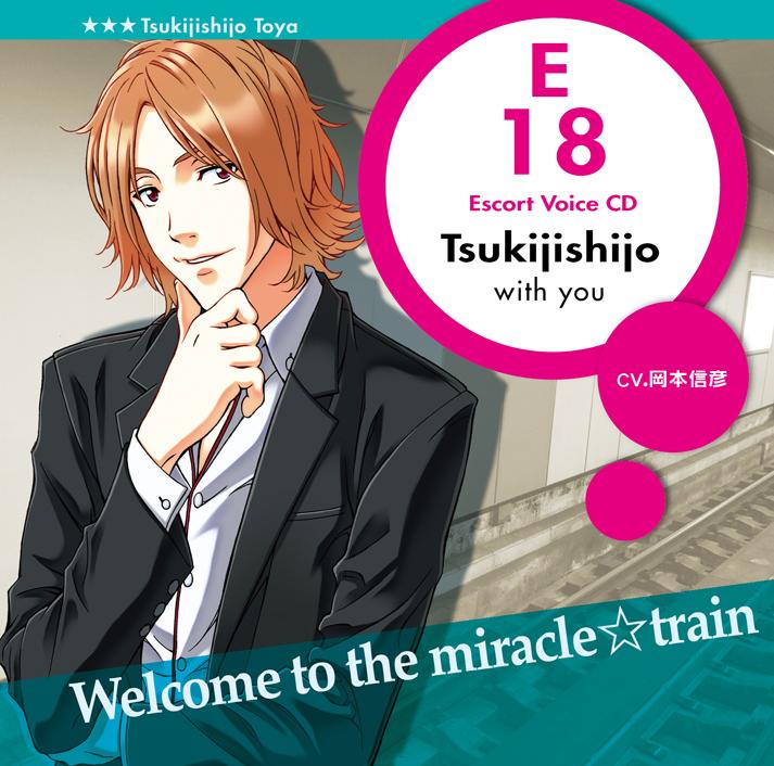 『ミラクル☆トレイン』築地市場駅(CV.岡本信彦) (C)Miracle Train Project