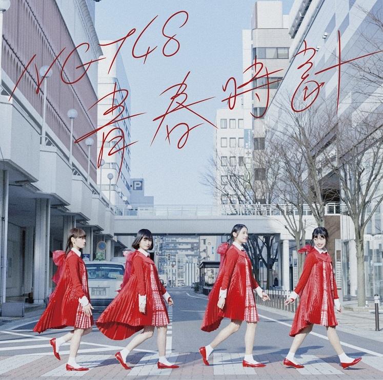NGT48「青春時計」Type-C